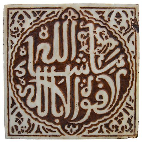 Moorish Marble Fragment