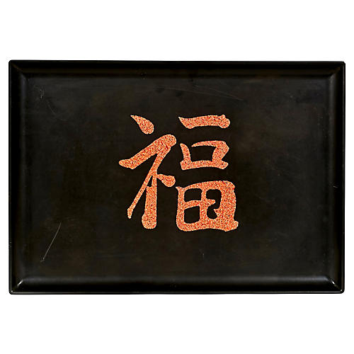 Couroc Oriental Calligraphy Serving Tray